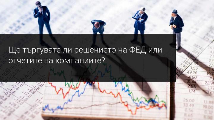 Седмичен преглед на пазара: ФЕД е отчетите са в светлината на прожекторите