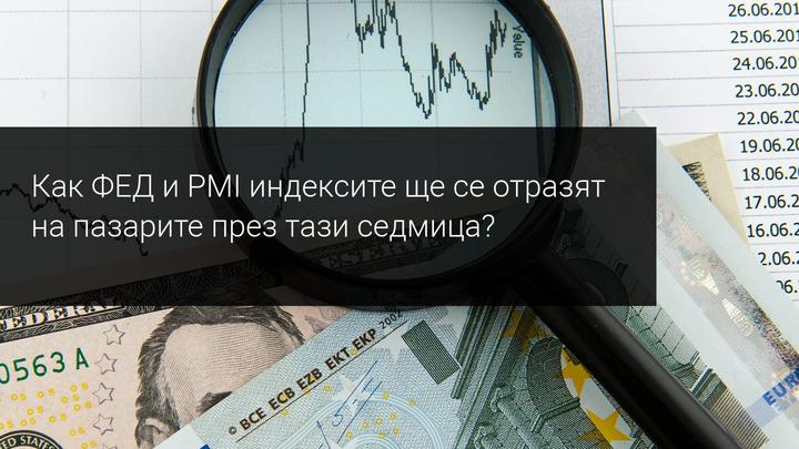 Седмичен преглед на пазара; ФЕД, PMI индекси и отчети на компании са на фокус