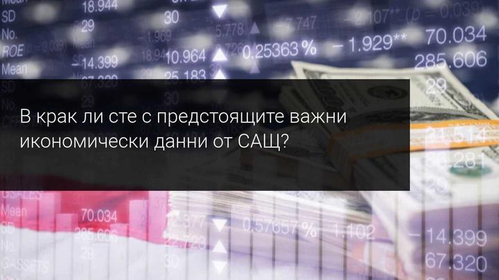 Седмичен преглед на пазара: Фокусът е върху данните от САЩ и отчетите