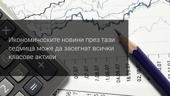 Седмичен преглед на пазара: Във фокус са централните банки и отчетите на компании