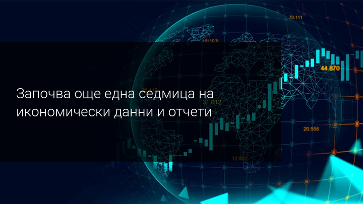 Седмичен преглед на пазара: Централно място заемат РБНЗ, данните от САЩ и Великобритания
