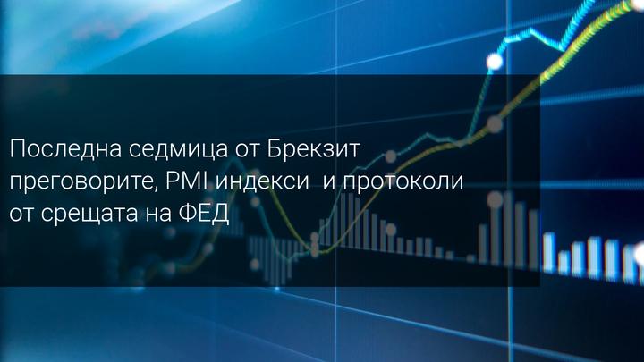 Седмичен преглед на пазара: ФЕД и глобалните индекси за активността са във фокус