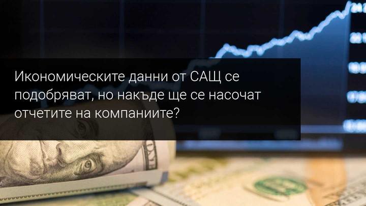 Седмичен преглед на пазара: В центъра на вниманието са отчето и икономически данни от САЩ