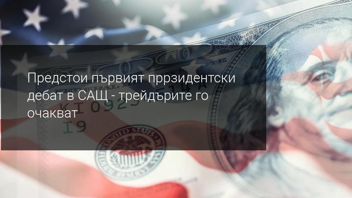 Седмичен преглед на пазара: Президентските дебати в САЩ са в центъра на вниманието