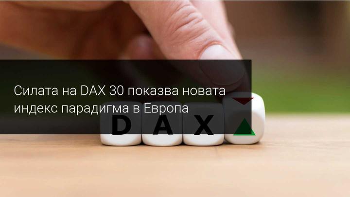 Силата на DAX30 демонстрира отново Европа на две скорости