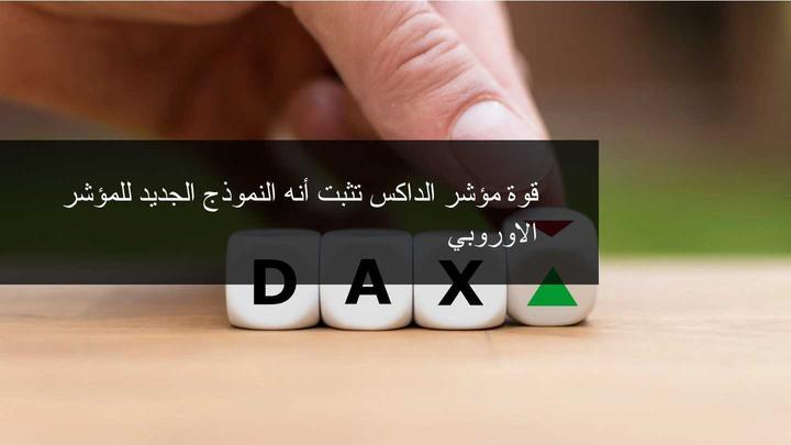 مؤشر الداكس يثبت قوته كمؤشر اوروبي رائد