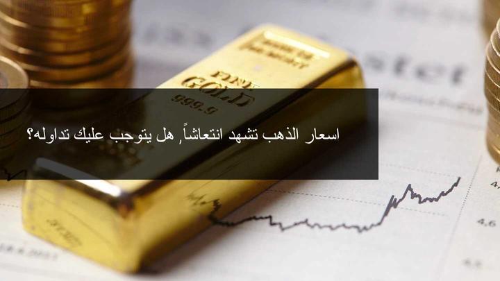 الانخفاض في الدولار الأمريكي يعزز الذهب