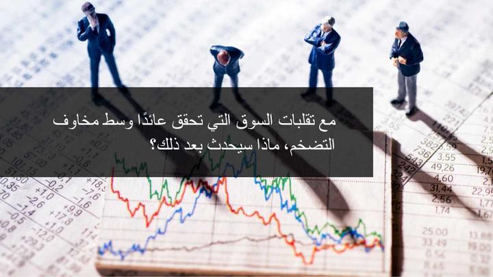 توقعات الاسواق بعد ارتفاع معدلات التضخم