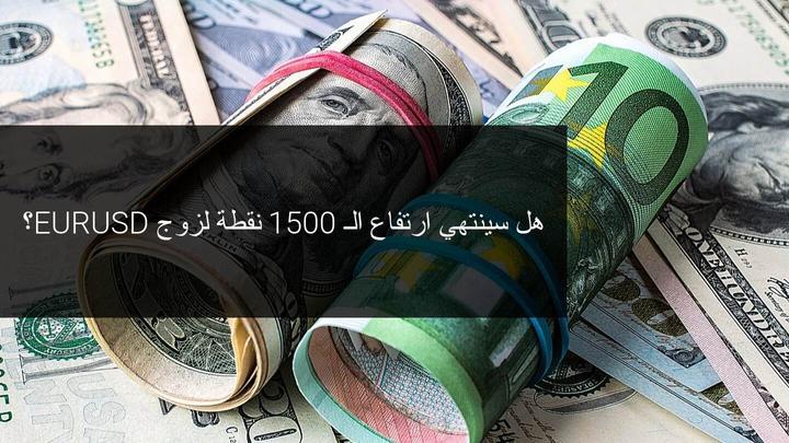 نهاية ارتفاع اليورو مقابل الدولار الأميركي بمقدار 1500 نقطة؟