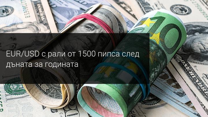 Вижда ли се края на ралито от 1500 пипса на EUR/USD?