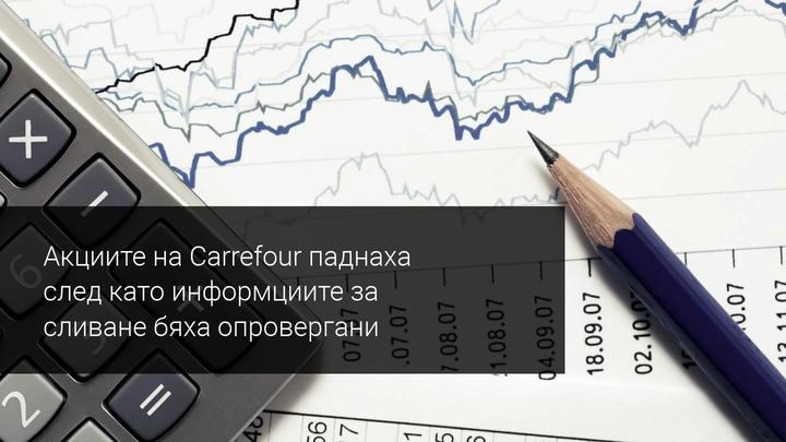 Акциите на Carrefour падат след отричането на сливането с Couche-Tard