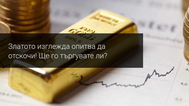 Спадът в щатския долар подкрепя златото