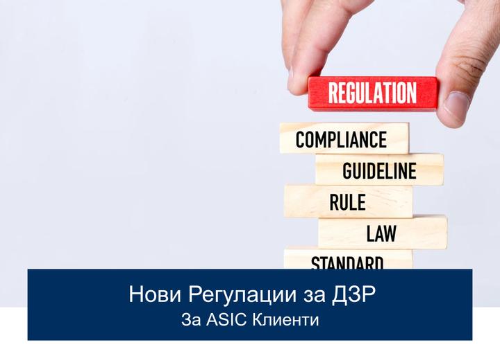 Нови ASIC регулации за ДЗР