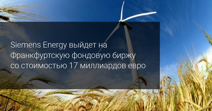 Siemens Energy выйдет на Франкфуртскую фондовую биржу со стоимость 17 миллиардов евро
