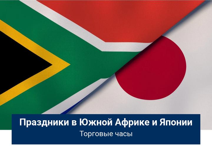 Торговое расписание во время официальных выходных в Южной Африке и Японии
