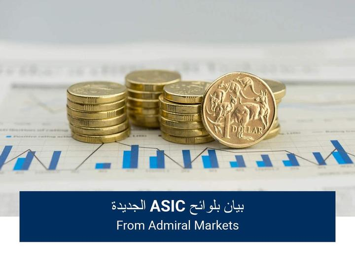 بيان Admiral Markets بشأن قواعد ASIC الجديدة