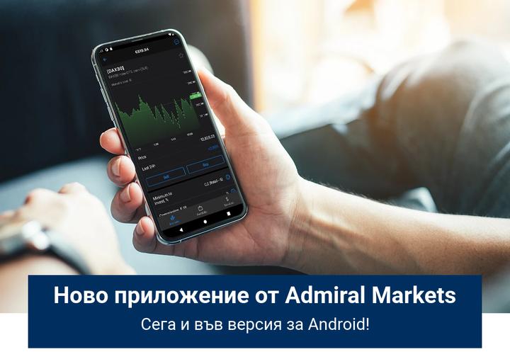 Приложението на Admiral Markets с версия за Android