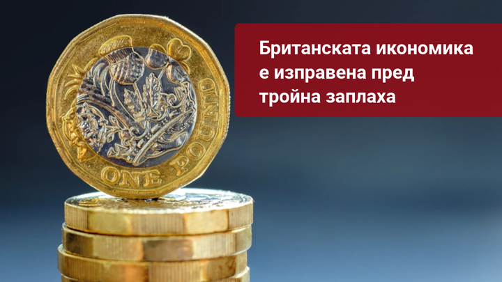 Английската централна банка обмисля още облекчения на фона тройната заплаха за GBP?