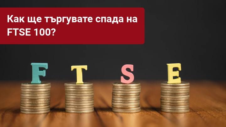Инвеститорите във FTSE 100 подготвят за Брезкзит