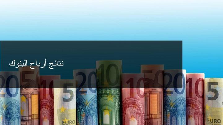 نتائج ارباح البنوك