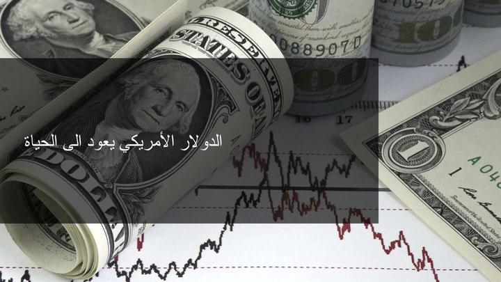 الدولار الامريكي يعود الى الحياة