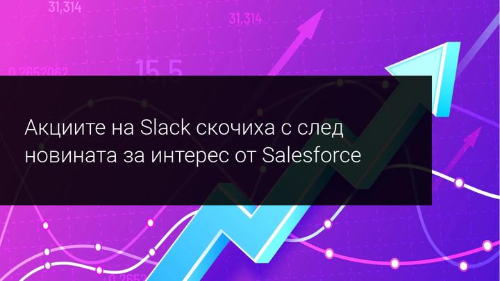 Salesforce води разговори за покупка на Slack! Как реагираха пазарите?