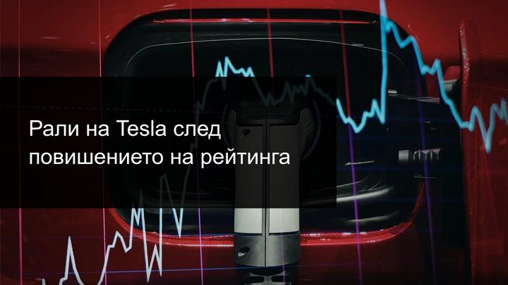 Goldman Sachs вдигна рейтинга на акциите на Tesla! Какво следва?