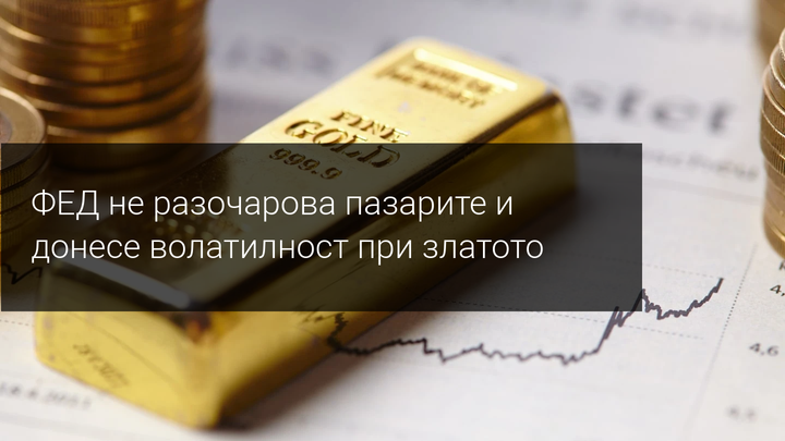 Председателя на ФЕД Джером Пауъл успя да успокои инвеститорите