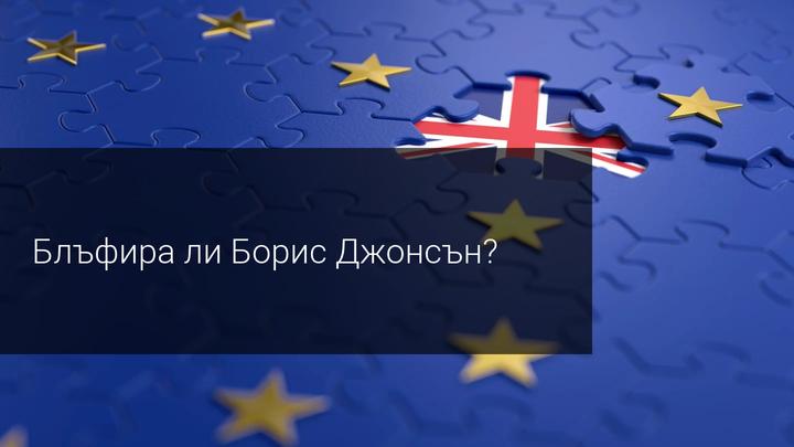 Великобритания се готви да напусне на 15 октомври, но в ЕС остават позитивни