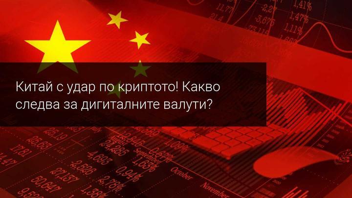 Пазарът на криптовалути потъва след забраната от Китайската народна банка