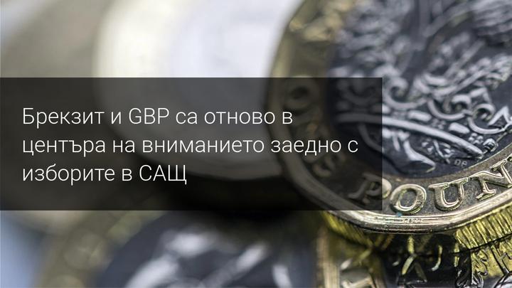Брекзит преговорите пак удариха по GBP! Какво следва?