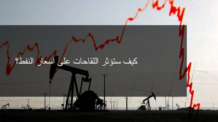 يؤدي التشاؤم حول انتعاش الطلب إلى إبطاء ارتفاع النفط