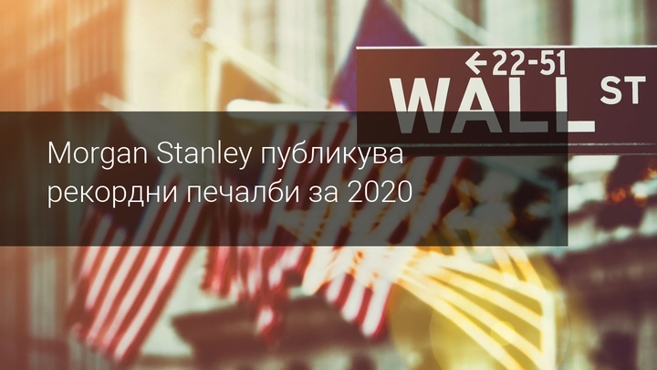 Morgan Stanley затваря 2020 като най-добрата година в историята си