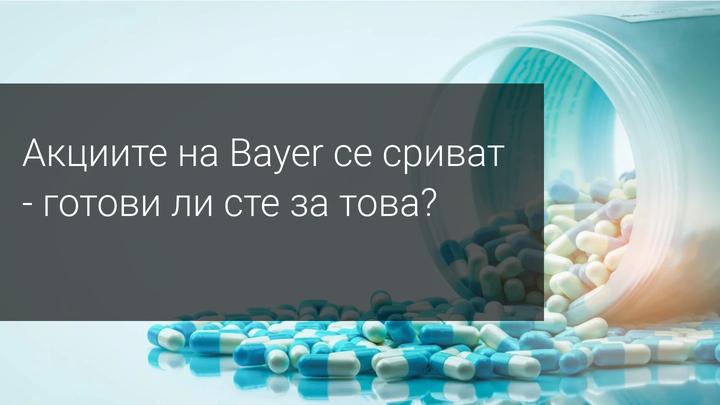 Акциите на Bayer паднаха рязко, след като компанията обяви съкращения за милиарди долари