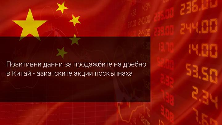 Първите позитивни данни за продажбите на дребно в Китай подкрепиха пазарите