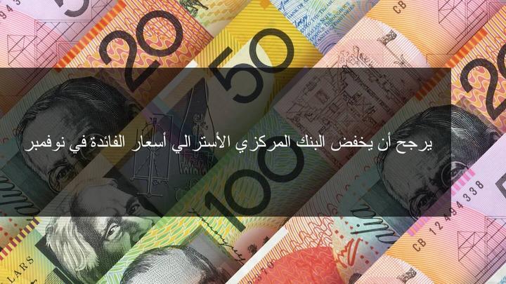 يبقي بنك الاحتياطي الأسترالي المعدلات دون تغيير ولكن علامات تنذر بالسوء لشهر نوفمبر