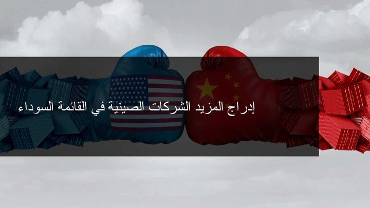 الولايات المتحدة تدرج المزيد من الشركات الصينية في القائمة السوداء