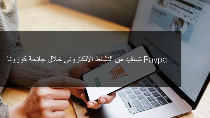 هل يمكن أن يستمر سهم PayPal في الارتفاع بالقرب من 100٪؟