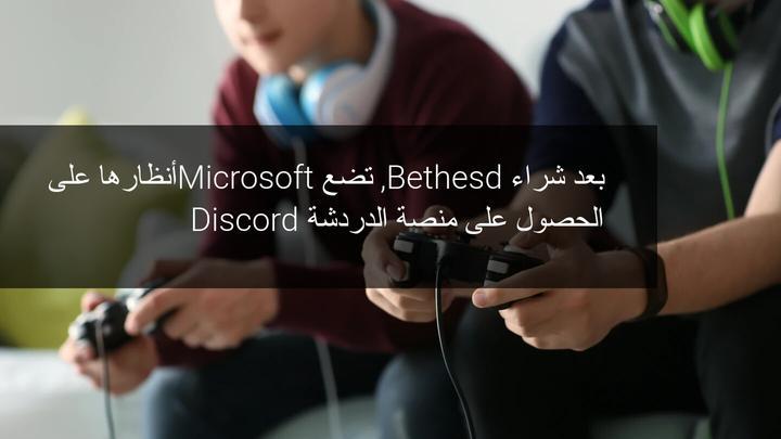 شركة مايكروسوفت تخطط شراء Discord للألعاب
