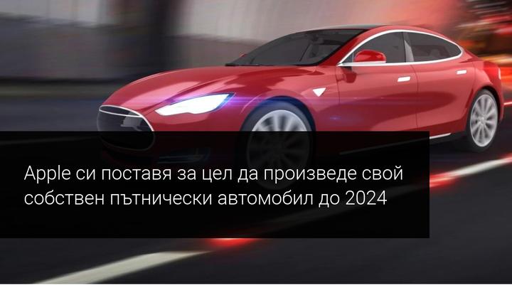 Появява се нов много сериозен конкурент на Tesla! Как реагираха пазарите?