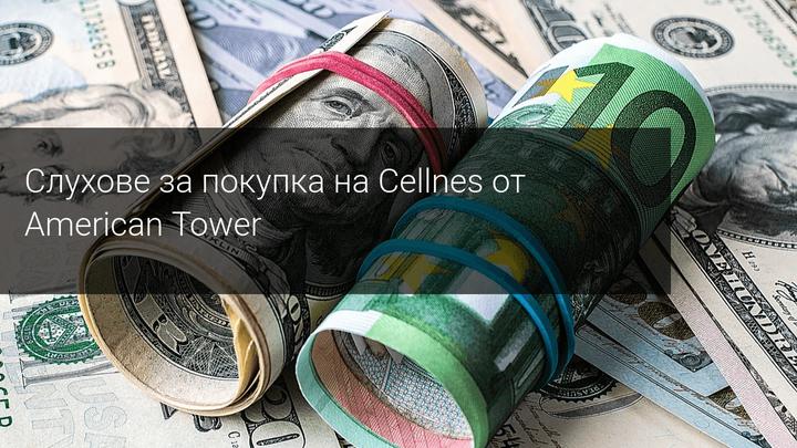 JP Morgan подклажда слуховете за покупка на Cellnex и повишава целевата цена.