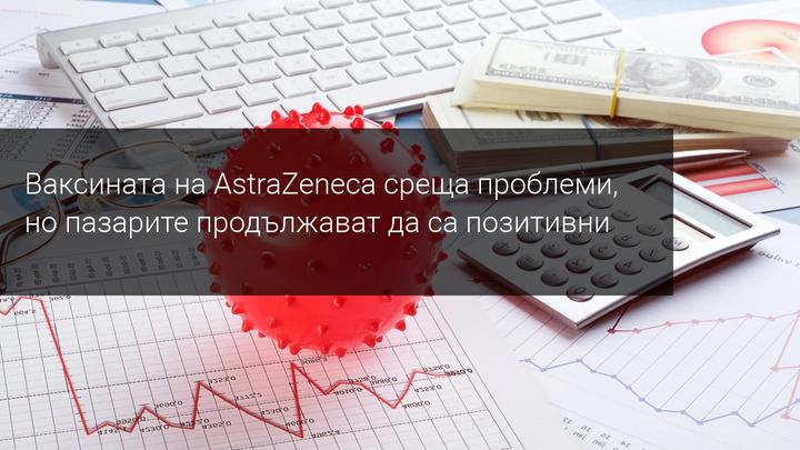 Спирането на ваксината AstraZeneca ще застраши ли възстановяването?