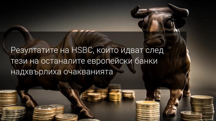 Акциите на HSBC скочиха след по-добри от очакванията отчет