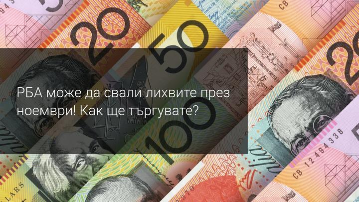 РБА запази лихвите, но изпрати застрашително послание за ноември