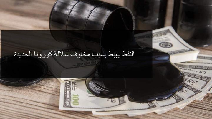 انهيار النفط مجدداً