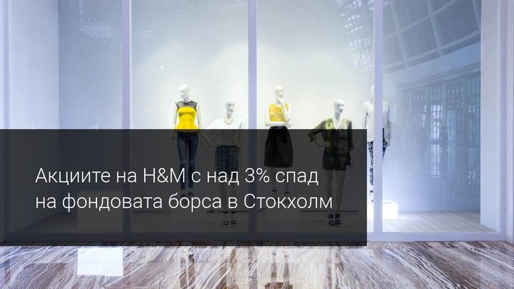 Пандемията продължава да удря продажбите на H&M