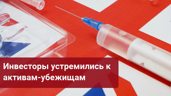 Вакцинированный испытуемый заболел – рынки рушатся