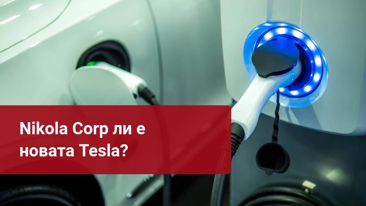 Nikola Corp: Следващия балон или инвестиция в бъдещето?