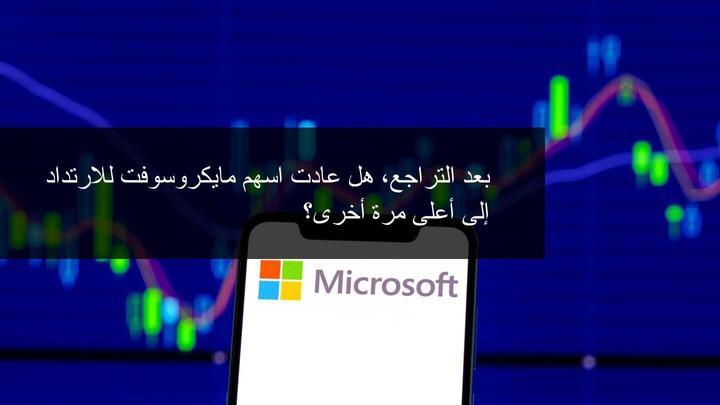 انخفاض ارباح مايكروسوفت