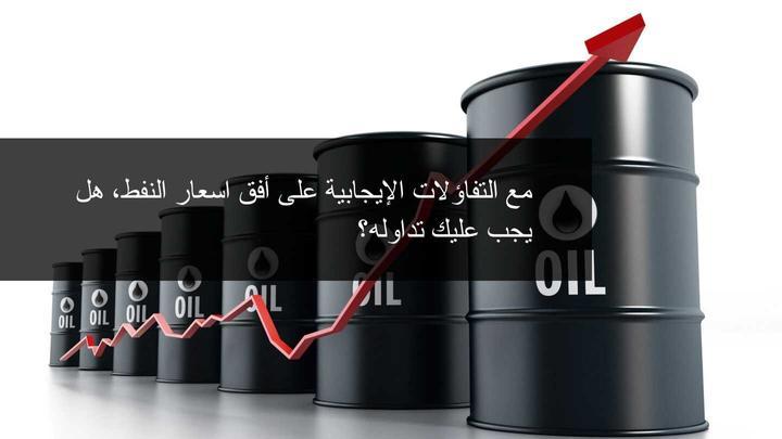 توقعات ايجابية حول اسعار النفط